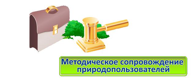 Юридическое сопровождение природопользователей